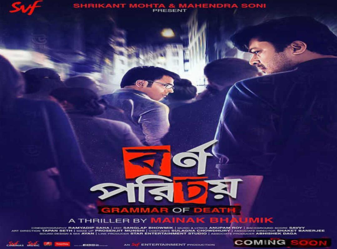 60088 img 20190625 wa0161 Bangla Hunt Bengali News