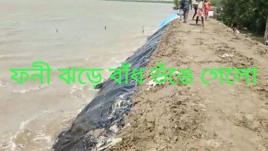 Photo of live Faniগোসাবা নদীর বাঁধ ভেঙে জল ঢুকছে গ্রামে