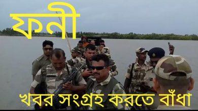 Photo of উত্তাল নদীতে খেয়া পারাপার ,খেয়া বন্ধের নির্দেশ কেন্দ্রীয় বাহিনী ,সেই ছবি সংগ্রহে সাংবাদিক কে বাঁধা