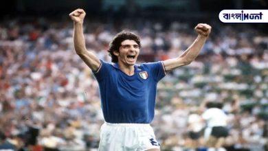 Photo of ফের ফুটবল বিশ্বে নক্ষত্র পতন, চলে গেলেন ১৯৮২ বিশ্বকাপের নায়ক পাওলো রসি