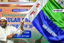Photo of মমতার মুসলিম ভোটে থাবা বসাবে আব্বাস সিদ্দিকি! পিঁরজাদার নতুন দল ঘোষণায় চিন্তায় শাসক দল