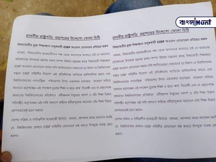 IMG 20191111 WA0017 Bangla Hunt Bengali News
