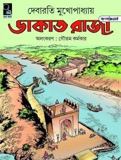IMG 20191230 WA0033 Bangla Hunt Bengali News