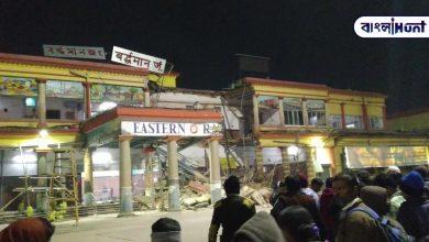 Photo of ভেঙে পড়ল বর্ধমান স্টেশনের মূল প্রবেশ পথের একাংশ,উত্তেজনা স্টেশন চত্বরে