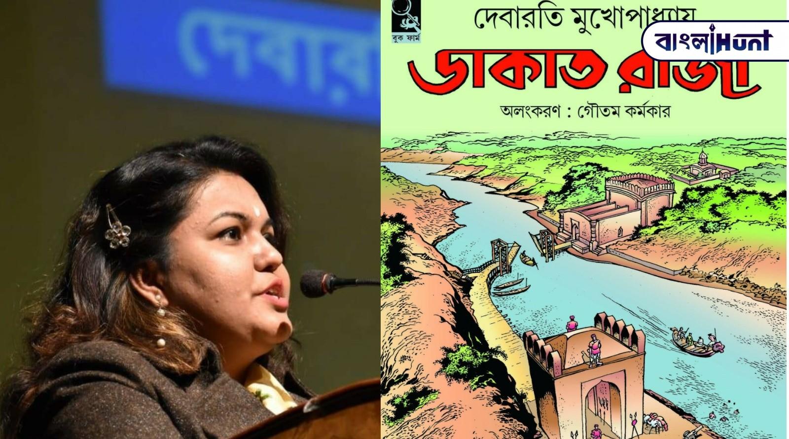 IMG 20191230 164115 Bangla Hunt Bengali News
