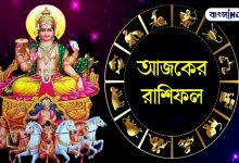 Photo of আজকের রাশিফল ১৪ ই এপ্রিল বুধবার ২০২১, দেখে নিন কেমন কাটবে বাংলা মাসের শেষ দিন
