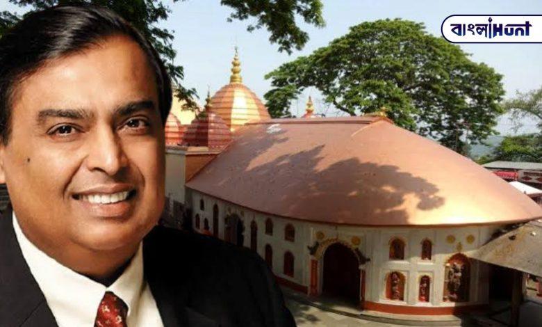 Ambani's big surprise in Diwali, Reliance to wrap Kamakhya temple in 20 kg gold