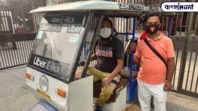 Photo of কলকাতায় চালু হলো উবের টোটো, দেখে নিন কোথায় কোথায় পাওয়া যাবে পরিষেবা