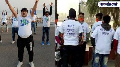 Photo of 'সব বেঁচে দে'র পাল্টা দিল 'যমের দুয়ারে সরকার'! মর্নিং ওয়ার্কেই ইকো পার্কে জমে উঠল বঙ্গরাজনীতি