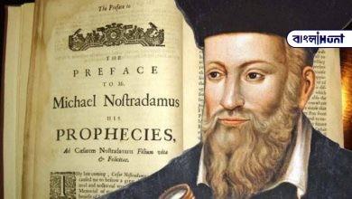 Photo of Nostradamus এর ভবিষ্যৎবানী কি সত্যি হতে চলেছে? ২০২১ এ বড় বিপদ মানব সভ্যতার