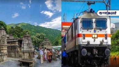 Photo of Indian railway এর আরেক চমৎকার! হিমালয়ের কোলের এই হিন্দু তীর্থস্থানে এবার যাওয়া যাবে ট্রেনে করেই