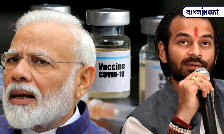 modi ji will take the corona vaccine first: Tej Pratap Yadav