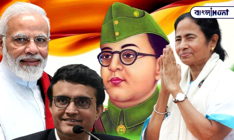 Sourav Mamata in the central' Netaji's birth anniversary celebration committee