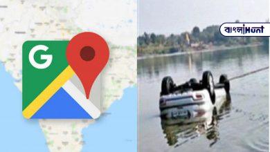 Photo of ভুল রাস্তা দেখালো Google Map, মহারাষ্ট্রে বাঁধের জলে তলিয়ে গেল গাড়ি, মৃত ১