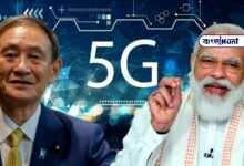 Photo of চীনকে ঝটকা দিয়ে 5G নেটওয়ার্ক নিয়ে বড় সিদ্ধান্ত নিল ভারত- জাপান