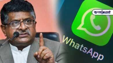Photo of ব্যান হওয়ার ভয়ে ব্যাকফুটে গেল Whatsapp, নিল বড়সড় সিদ্ধান্ত