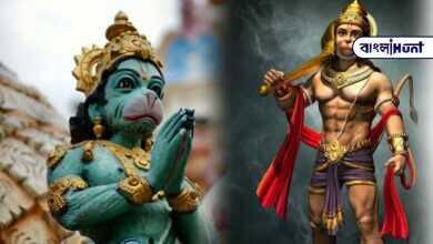 Photo of প্রতি মঙ্গলবার স্মরণ করুন পবনপুত্র হনুমানকে, জীবন হবে সুন্দর এবং সম্পূর্ণ
