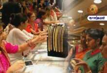 Photo of লক্ষ্মীবারে দারুণ সস্তা হল সোনার দাম, ঠোঁটের কোণে হাসির ঝলক মধ্যবিত্তের