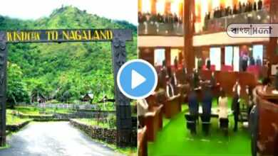Photo of ভাইরাল ভিডিওঃ নতুন ইতিহাস গড়ল নাগাল্যান্ড, ৫৮ বছর পর বিধানসভায় বাজল জাতীয় সঙ্গীত
