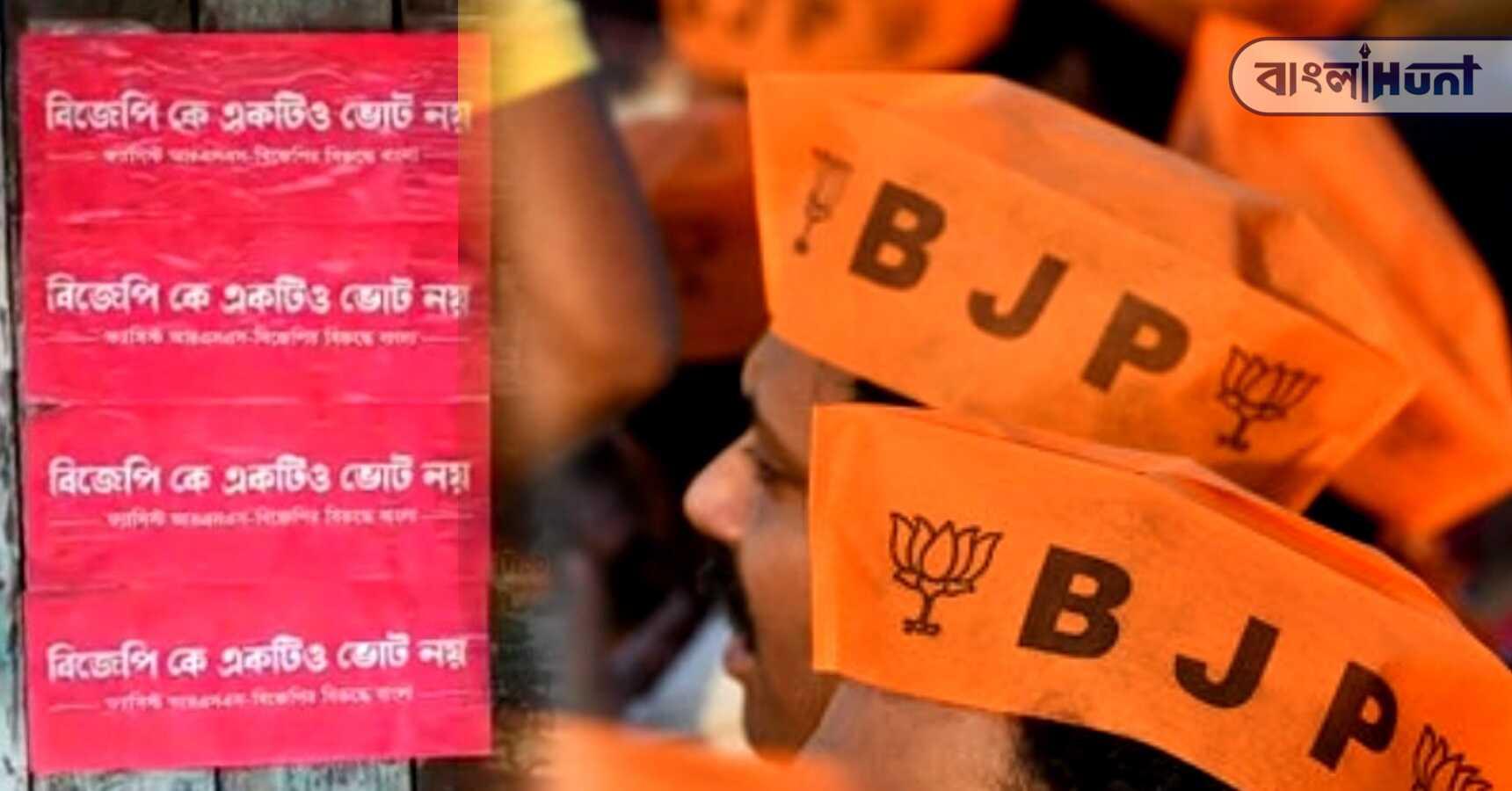 'No vote for BJP' - Siliguri covered anti-BJP posters