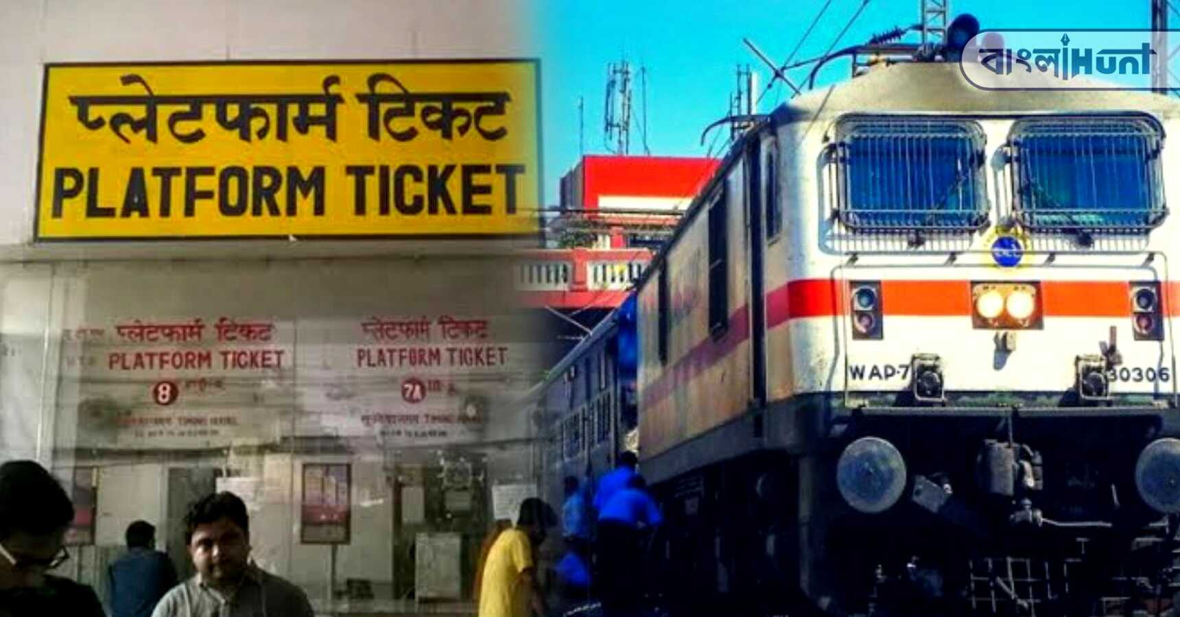 Platform ticket price increased from March 1