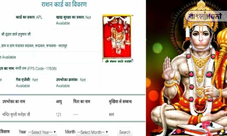 Hanuman ji is taking kerosene every month with his ration card