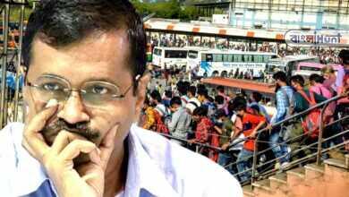 Photo of দিল্লীতে ফের একই আতঙ্ক, কাজে দিল না কেজরিওয়ালের আশ্বাস! বাস-রেল ষ্টেশনে ভিড় পরিযায়ীদের