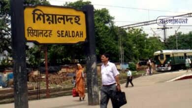 Photo of শিয়ালদহ ডিভিশনে বাতিল একগুচ্ছ ট্রেন, বাড়ি থেকে বেরনোর আগে দেখুন ফিরবেন কীভাবে