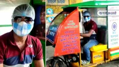 Photo of 'অসুস্থ হলেই ফোন করবেন আমায়'- সোনারপুরবাসীর কাছে ভগবান টোটোচালক দেবা