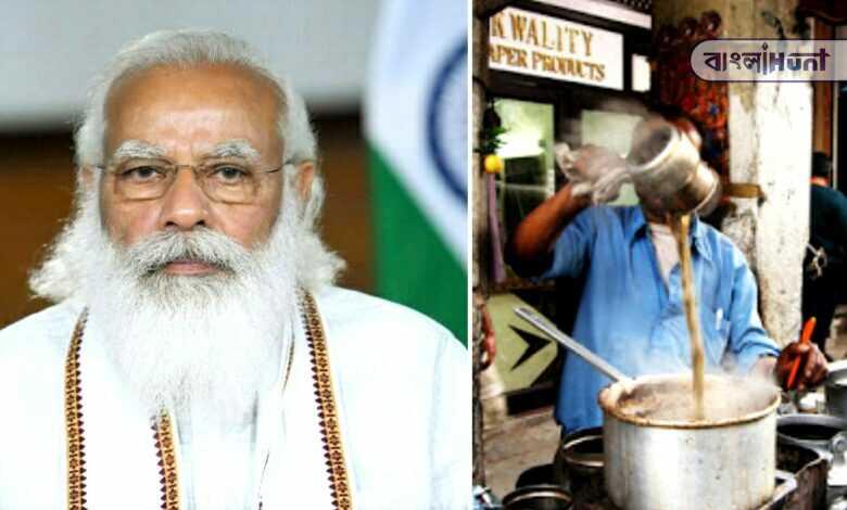 Chaiwala in Maharashtra sent 100 rupees to the narendra modi