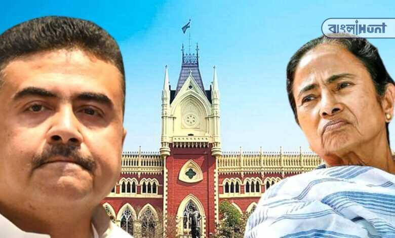 Calcutta High Court has reprimanded the state govt about the case of suvendu adhikari's Close