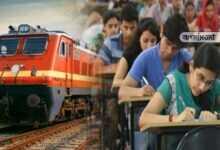 Photo of হাজার হাজার চাকরির সুযোগ দিচ্ছে Indian Railways, মাধ্যমিক পাশেই করতে পারবেন আবেদন