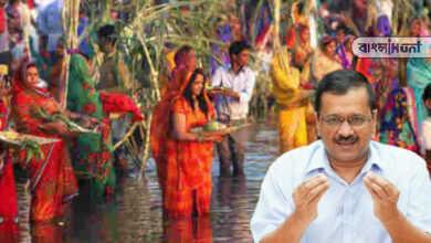 Photo of রাজধানী দিল্লীতে ব্যান হল ছট পুজো, কেজরীবালের উপর ক্ষুব্ধ হিন্দিভাষীরা