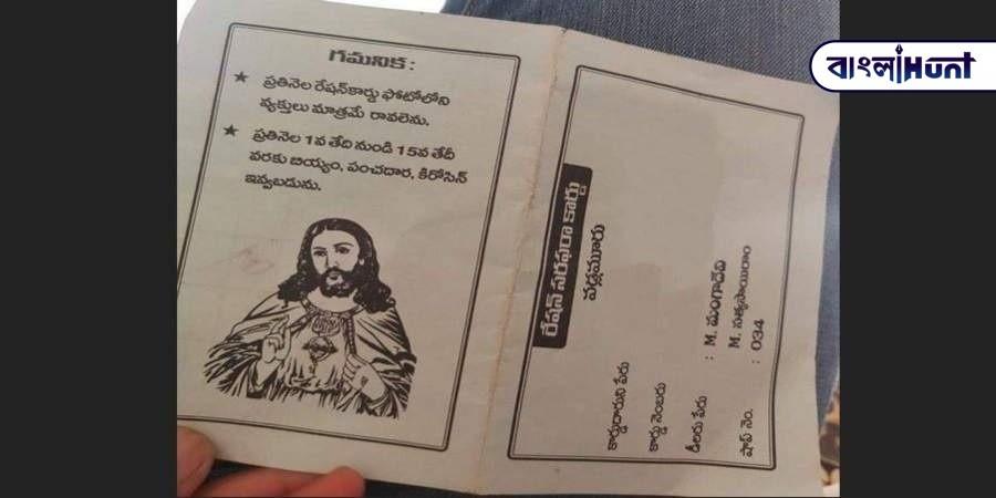 Jesus ANI Bangla Hunt Bengali News