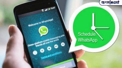 Photo of সঠিক সময়ে মেসেজ পাঠাতে সিডিউল করে রাখুন Whatsapp মেসেজ, জেনে নিন পদ্ধতি