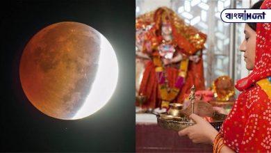 Photo of ৫ জুনের চন্দ্রগ্রহণে করা যাবে পুজো, খোলা থাকবে মন্দির ; জেনে নিন কেন