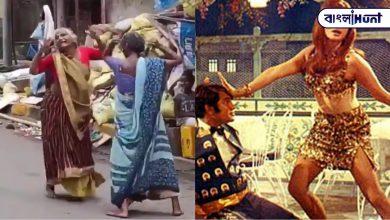 Photo of বয়সকে তুড়ি মেরে আশা ভোঁসলের সুপারহিট হিন্দি গানে কোমর দোলালেন ফুটপাতবাসী দুই বৃদ্ধা, ভাইরাল ভিডিও দেখে তারিফ গায়িকারও