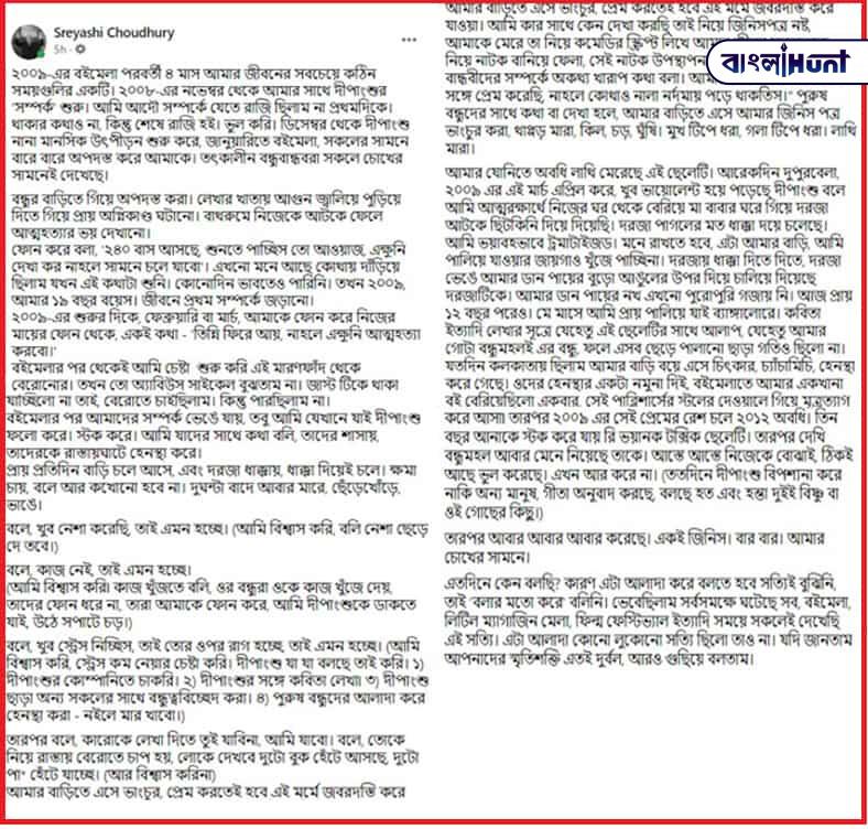 SHAAAAA 1610337416488 Bangla Hunt Bengali News