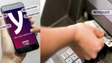 Photo of SBI গ্রাহকদের জন্য সুখবর! Debit Card ছাড়াই এবার এভাবে ATM থেকে তুলতে পারবেন টাকা