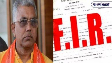 Photo of গুলি করে মারবো,দিলীপ ঘোষের বিরুদ্ধে FIR