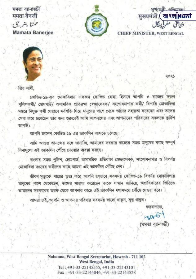 WhatsApp Image 2021 01 10 at 09.58.05 Bangla Hunt Bengali News