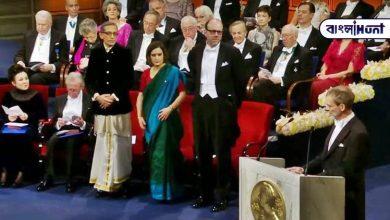 Photo of বিদেশের মাটিতে ধুঁতি পাঞ্জাবি পড়ে নোবেল নিলেন অভিজিৎ ব্যানার্জি, গর্বিত হলো বাঙালি