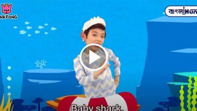 Photo of YouTube-এ ঝড় তুলেছে Baby Shark নামের এই ভিডিও, সমস্ত রেকর্ড ব্রেক করে এখনো ভিউ পেয়েছে ৭০৪০০০০০০০