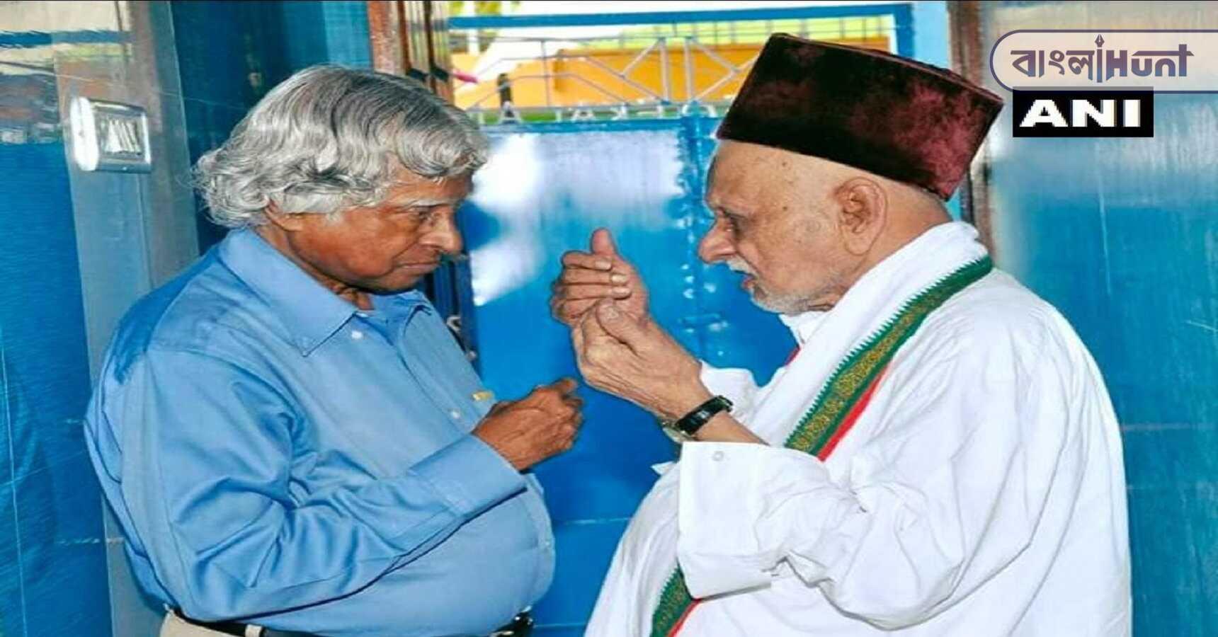 Dr. APJ Abdul Kalam's elder brother passed away at the age of 104