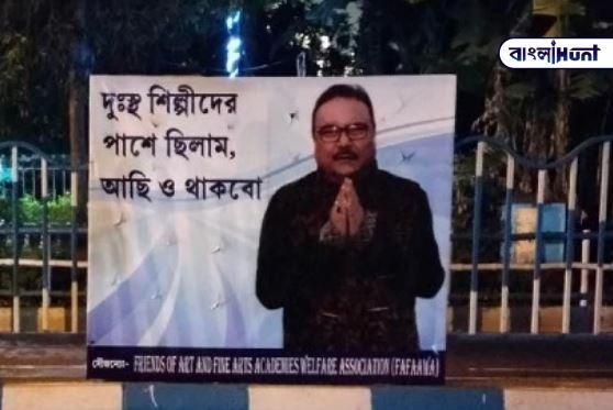 bbbk Bangla Hunt Bengali News