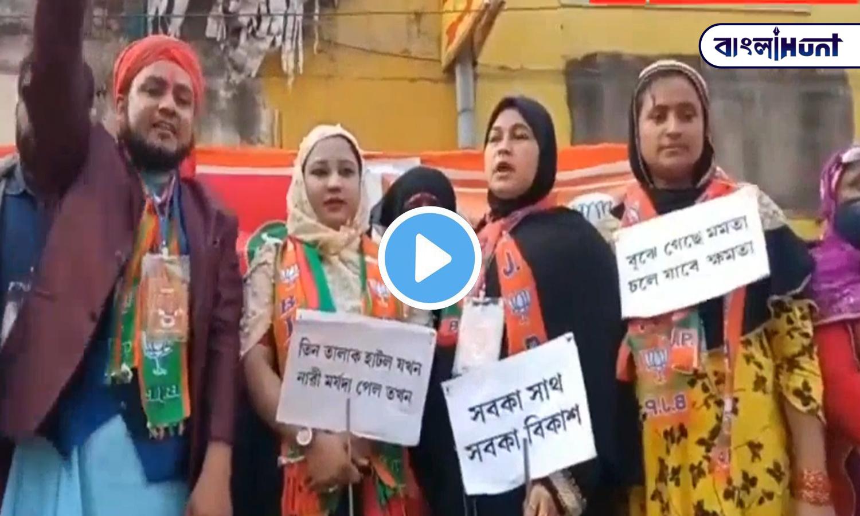 bjp minority cell Bangla Hunt Bengali News