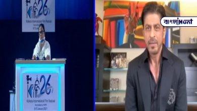 Photo of 'মমতা দিদি আই মিসড হাগিং ইউ'…….'রাখি বন্ধনে আসতে হবে কিন্তু'- চলচ্চিত্র উৎসবে ভার্চুয়াল শাহরুখ