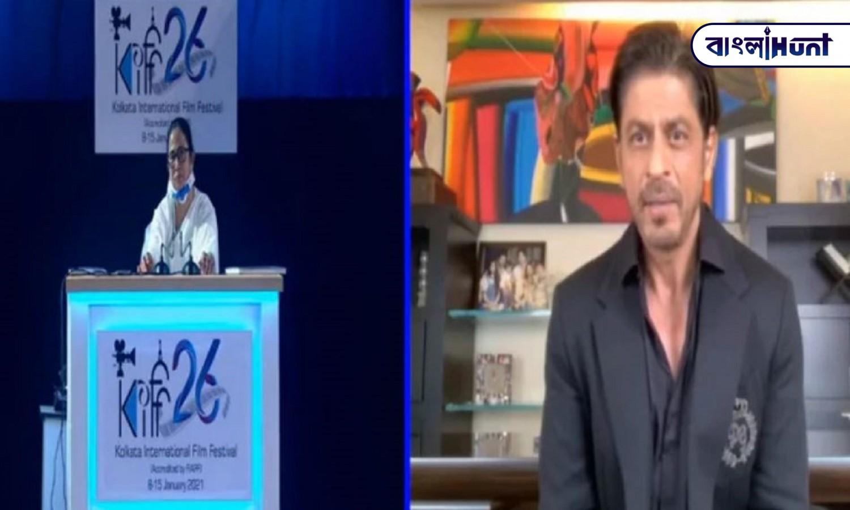 Virtual Shah Rukh Khan at the Kolkata International Film Festival