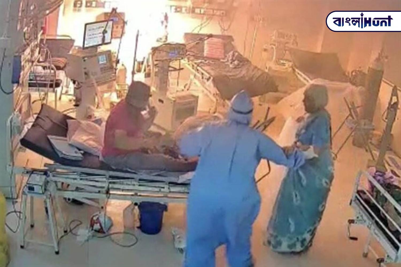 fire in hospital Bangla Hunt Bengali News