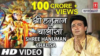 "Photo of Youtube-এ ১.৫ বিলিয়ন ভিউ পেয়ে রেকর্ড করল গুলশান কুমারের 'হনুমান চালিশা"" ভিডিও"